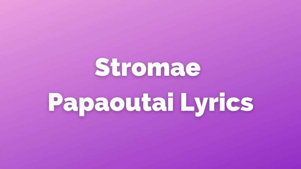 Papaoutai lyrics