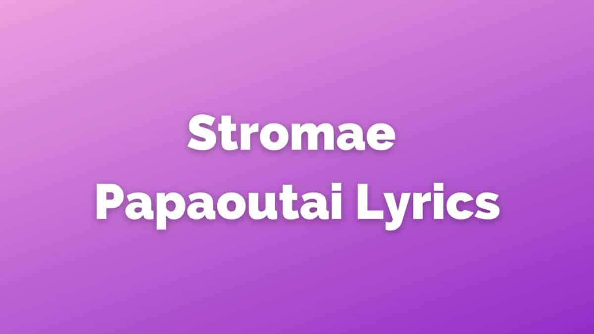 Papaoutai lyrics